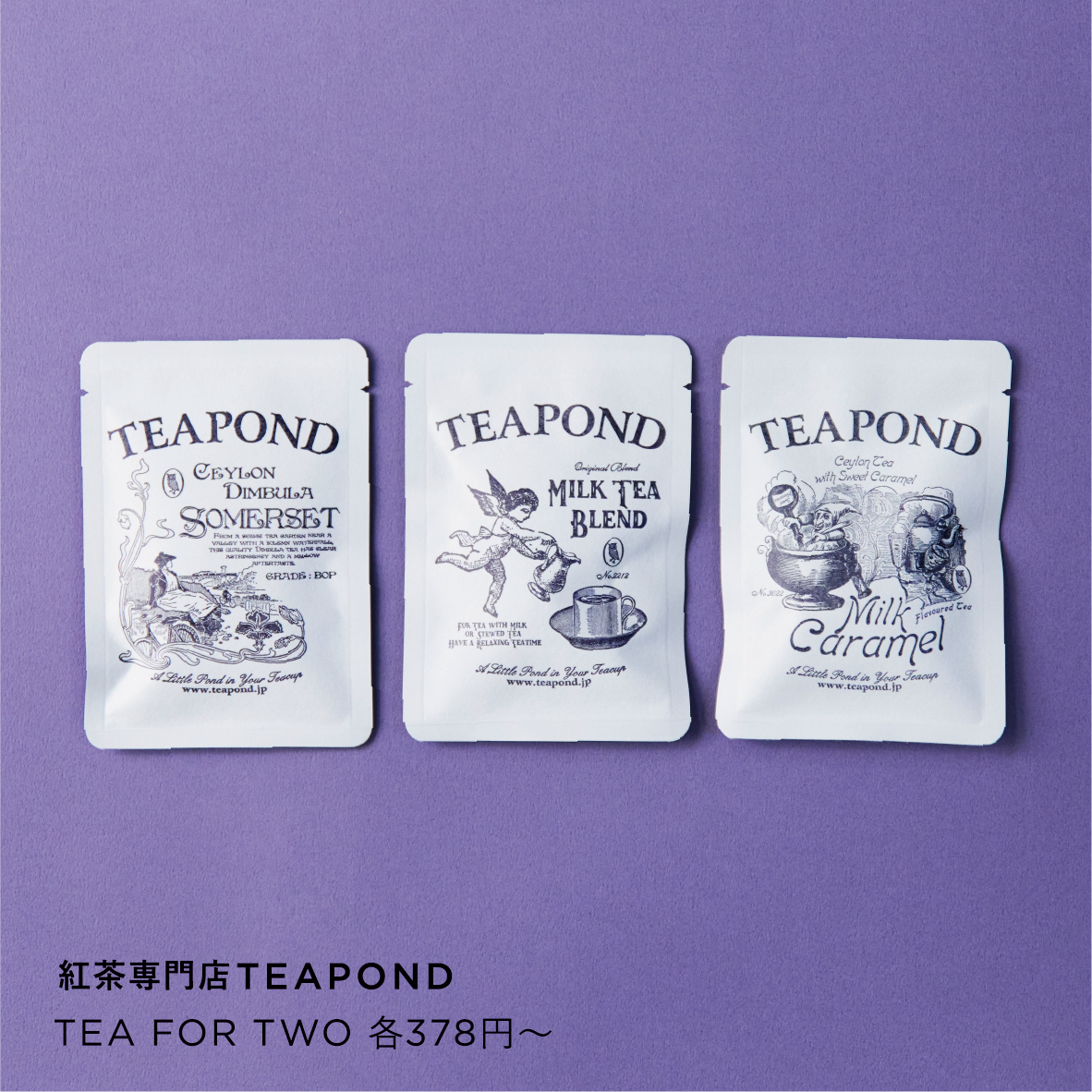 紅茶専門店 TEAPOND/TEA FOR TWO