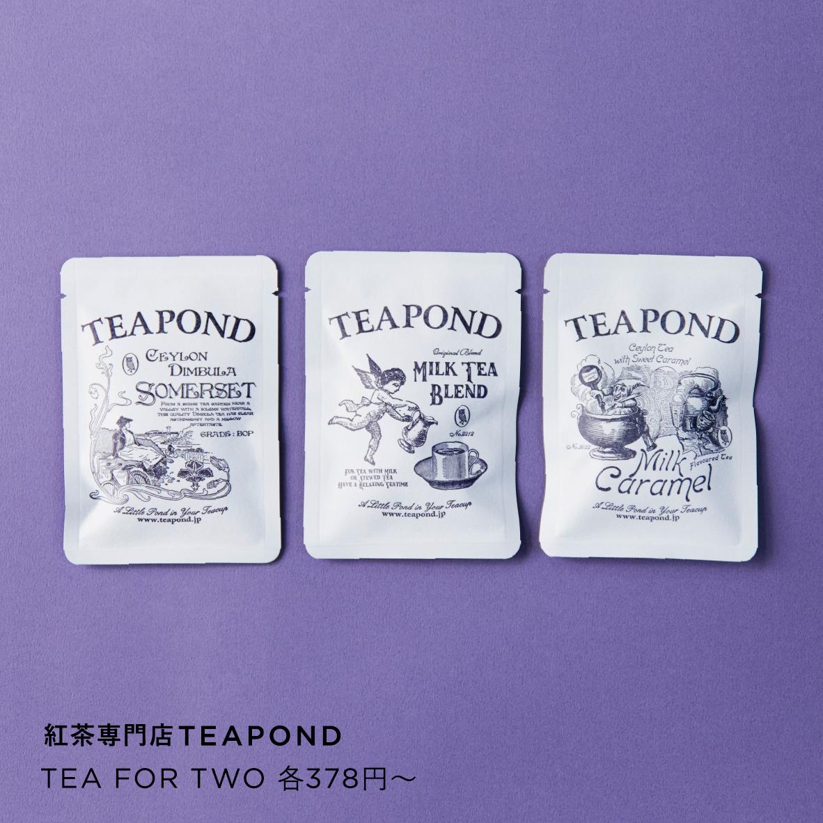 紅茶専門店 TEAPOND/TEA FOR TWO
